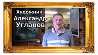 Художник Угланов Александр