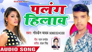Palang Hilawa - Golden Yadav - Bhojpuri Hit Songs 2018 New
