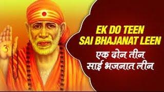 Saibaba non stop marathi song Nashik DHOL