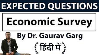 (हिंदी) Economic Survey आर्थिक सर्वेक्षण 2018 - 50 expected Questions - UPSC/RBI/IBPS/SBI PO & Clerk