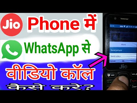 JioPhone के WhatsApp से Video Call कैसे करे? How To do Video call By  Jiophone Whatsapp ?