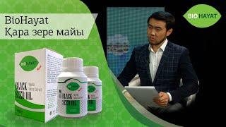 Нехай лікування - масло Чорного BioHayat зері. Масло чорного кмину Биохаят