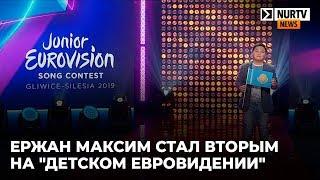 """Ержан Максим стал вторым на """"Детском Евровидении"""""""