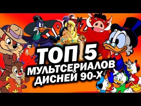 ТОП 5 ЛУЧШИХ мультсериалов ДИСНЕЯ 90-х! | Movie Mouse