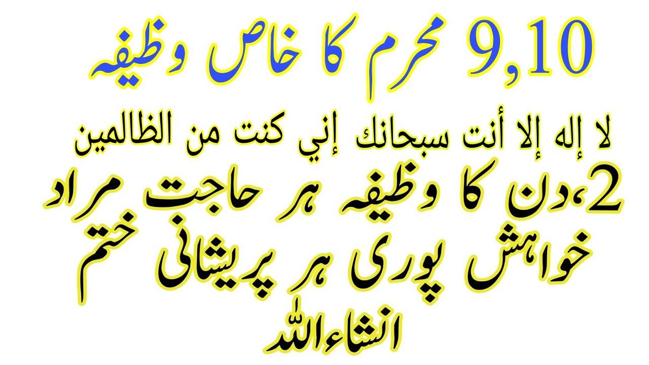 Download 9 Aur 10 Muharram Ka Wazfia /2 Din Main Har Hajat puri | Muharram Ka khas wazifa||  Wazaif e kamil