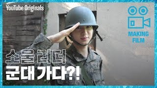 [Behind the scenes] Teo in military | Top Management