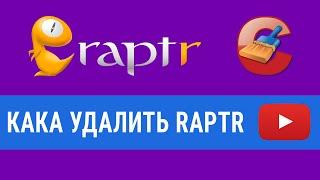 Как удалить Raptr(Как удалить Raptr с компьютера Программа Raptr - это программа для геймеров, а сели быть точнее социальная сеть..., 2016-05-08T08:35:49.000Z)