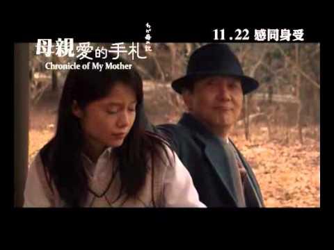 Chronicle Of My Mother 母親愛的手札 [HK Trailer 香港版預告]