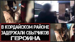 В Кордайском районе задержали сбытчиков героина