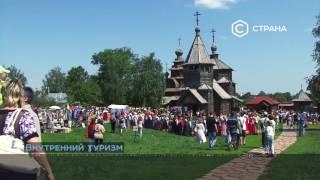 Внутренний туризм | Сделано в России | Телеканал «Страна»