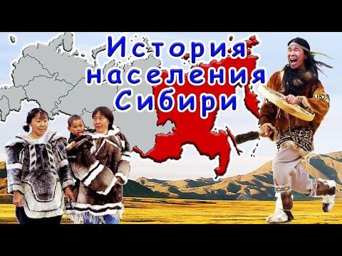 История населения Северо-Восточной Сибири со времен плейстоцена и коренные американцы