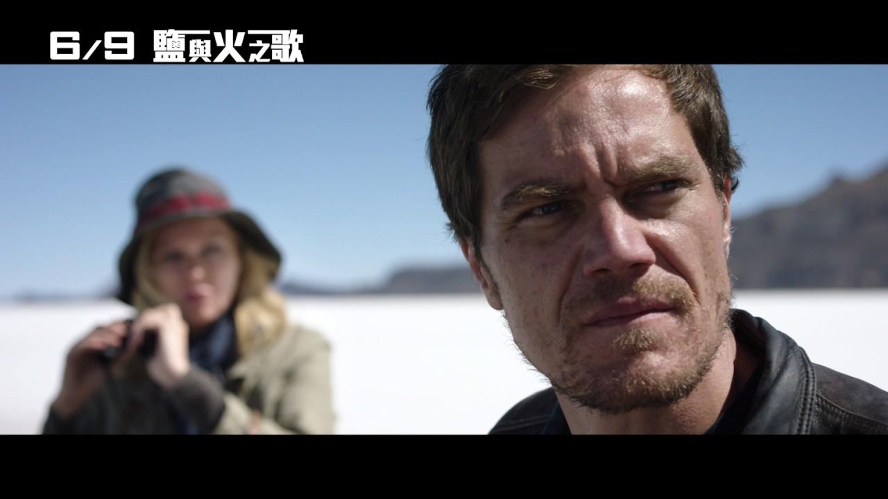 6/9【鹽與火之歌】中文預告 - YouTube