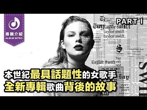 Taylor Swift全新專輯《Reputation》全專輯歌曲介紹(上)|New Taylor Is Finally Here!!!