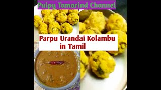 Suvaiyana Parpu Urandai Kolambu in Tamil #pulpytamarindchannel