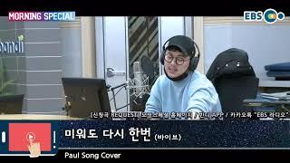[EBS 모닝스페셜] 190223 Paul Song Cover - 미워도 다시 한번 (바이브)