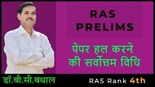 Best strategy for solטing RAS(Prelims) paper