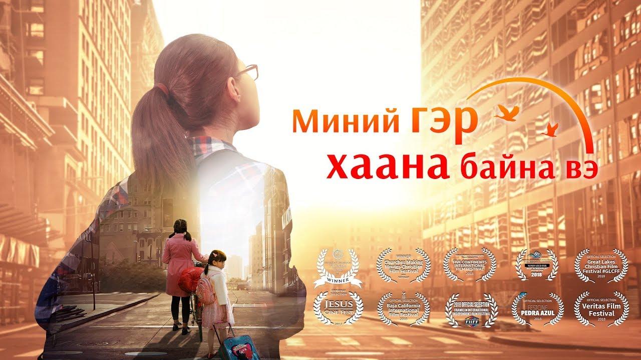 """Христийн сүмийн гэр бүлийн кино """"Миний гэр хаана байна вэ"""" Бурхан бол миний найдвар (Монгол хэлээр)"""