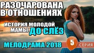 МУДРАЯ МАМА РАЗОЧАРОВАНА В ОТНОШЕНИЯХ 5 серия. Русские мелодрамы фильмы о любви 2018 HD