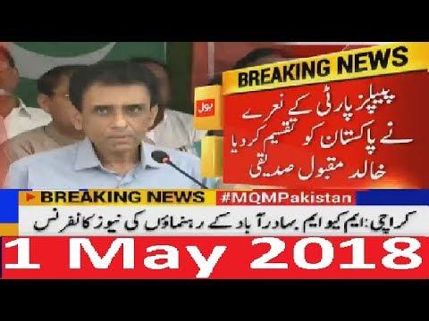 MQM Khalid Maqbool And Amir Khan Press Conference Bara Elaan 1 May 2018