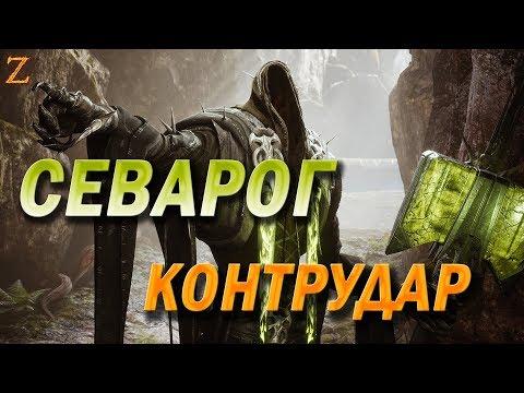 видео: paragon - СЕВАРОГ ГЕЙМПЛЕЙ! КОНТРУДАР!
