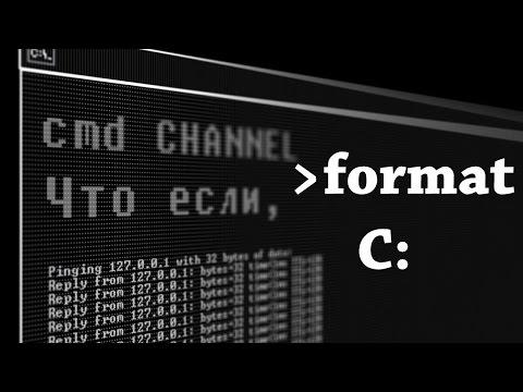 Что будет если написать Format C