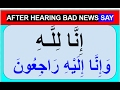 WHAT TO SAY WHEN WE HEAR BAD NEWS OR A MUSLIM'S DEATH.