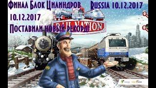 Финал Блок Цилиндров 10.12.2017 ПОСТАВИЛИ РЕКОРД МИРА! / Final The Engine Block 10.12.2017