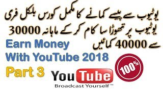 Earn Money With YouTube 2018 | Part 3