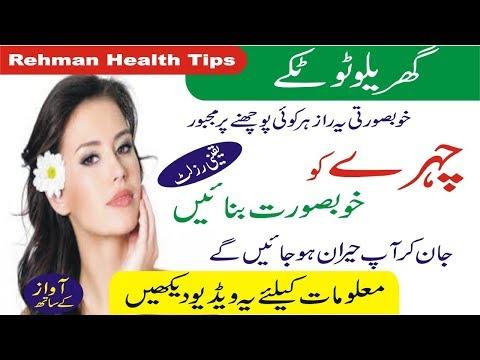 beauty tips in urdu for face | beauty tips in urdu | Rehman Health Tips