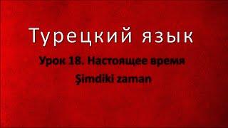 Турецкий язык. Урок 18. Настоящее время глаголов. Şimdiki zaman