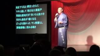2016.11.17 公開 2016.11.6 漁師刀(まきり) 板倉隆・新曲発表会 渋川...