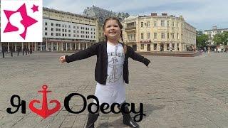 VLOG. Одесса день#2. Прогулка по городу.(Дерибасовская)(Всем привет! Сегодня мы поехали в исторический центр Одессы., 2016-04-30T16:35:45.000Z)