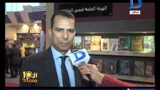 العاشرة مساء|افتتاح معرض القاهرة للكتاب