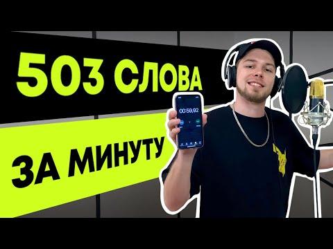 Зачитал 503 слова за 1 минуту | Самый быстрый рэп в мире