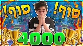 קלאש רויאל - סוף סוף זה קרה!!!! הגעתי ל4000 גביעים ולליגה הראשונה!!!