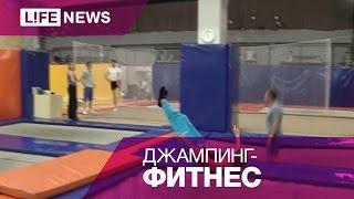 Прыжки на батуте - главный конкурент фитнеса и тренажерного зала