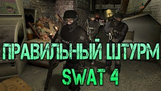 правильный штурм в SWAT 4(Обзор)