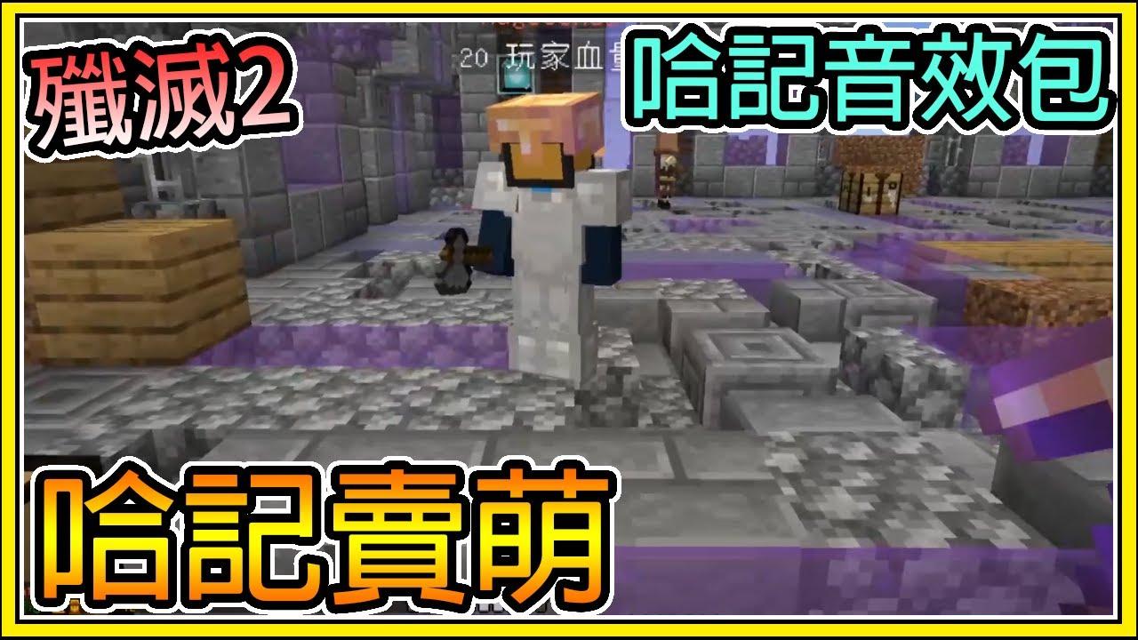 【繁星】Minecraft 週五巧克團 哈記賣萌 哈記音效包 我的世界 【精華】 - YouTube