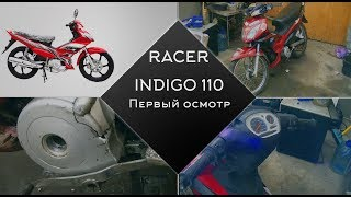 Racer Indigo 110 часть 1- Первый  осмотр