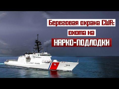 Береговая охрана США: Охота на нарко-подлодки