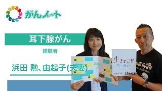 #41 耳下腺がん経験者 浜田 勲さん、由起子さん(夫妻)