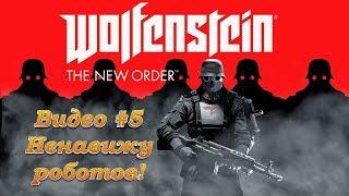 Wolfenstein The New Order: Видео #5: Ненавижу роботов! Прохождение, часть 5