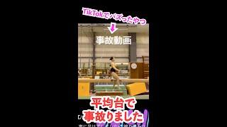体操女子あるあるの痛い動画 #shorts TikTokでバズったやつ