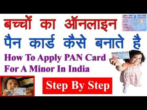 How To Apply PAN Card For A Minor In India (Hindi)