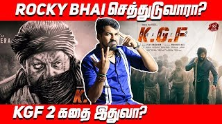 K.G.F 2 Story Revealed ! SPOILER ALERT | Yash | Prashanth Neel