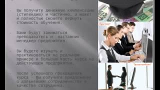 Курс Менеджер интернет продаж(, 2013-06-05T04:12:35.000Z)