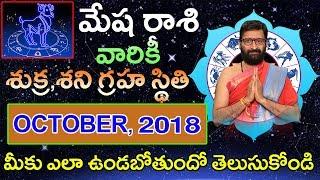 మేష రాశి 2018 అక్టోబర్ నెల ఫలితాలు  | Aries Monthly Horoscope For October 2018 |Astro Syndicate