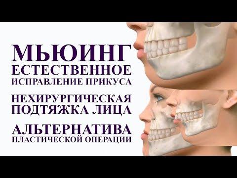Мьюинг - СУПЕР ПРИЕМ ДЛЯ МОЛОДОСТИ ЛИЦА. Нехирургическая коррекция лица