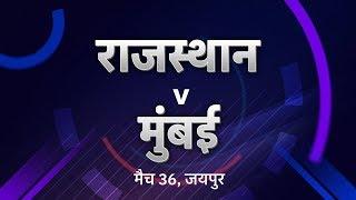Cricbuzz LIVE हिन्दी: मैच 36, राजस्थान v मुंबई, प्री-मैच शो