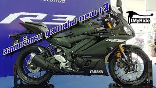 Yamaha New R3